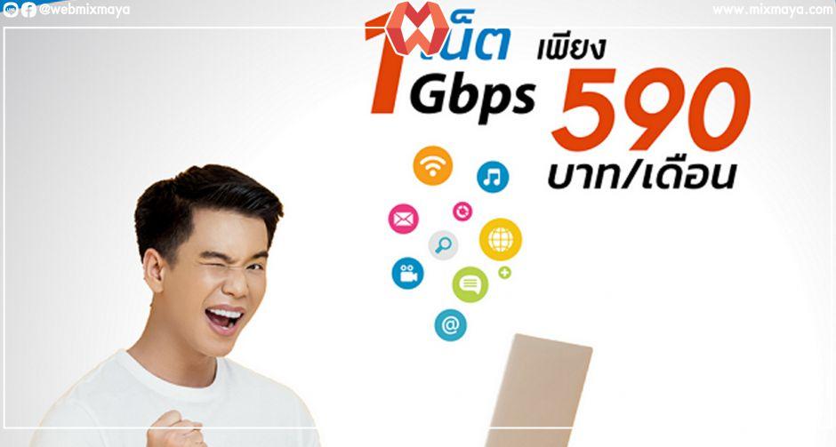 """ทีโอที จัดโปรดี """"TOT fiber 2U โปร GIGABOLT MAX"""" 1 Gbps เพียง 590 บาท/เดือน"""