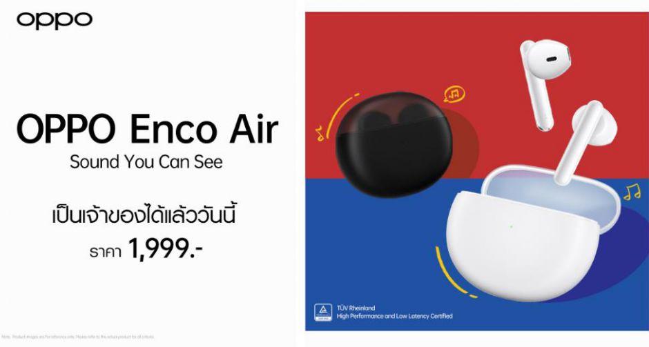 OPPO Enco Air หูฟังไร้สายรุ่นล่าสุด ให้คุณภาพเสียงใส คมชัดทุกมิติ ดีไซน์ฉีกกฎเกณฑ์ด้วยเคสชาร์จโปร่งแสง