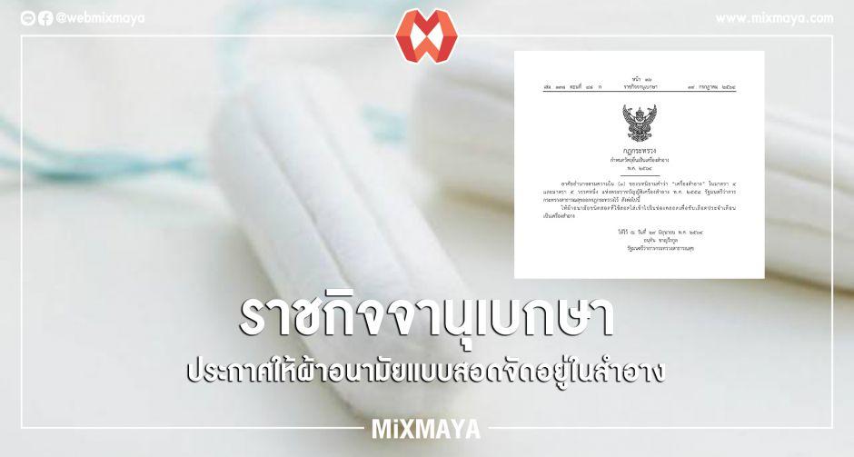 ราชกิจจานุเบกษาประกาศให้ผ้าอนามัยแบบสอด จัดอยู่ในประเภทเครื่องสำอาง